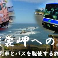 襟裳岬への旅 ~列車とバスを駆使して行く旅・前編~