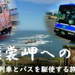 襟裳岬への旅 ~列車とバスを駆使して行く旅・後編~