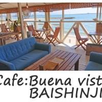 カフェ・ブエナビスタ梅津寺 ~瀬戸内海の爽やかな波音が海風と共に吹くカフェ~