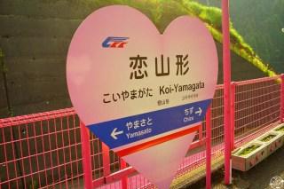 koiyamagata09