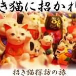 招き猫に招かれて… 招き猫探訪の旅