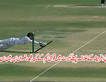 In the first Test against South Africa, national team keeper Mohammad Rizwan became Superman