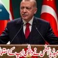 ترک صدر کے میڈیا آفس نے واٹس ایپ کا استعمال ترک کر دیا