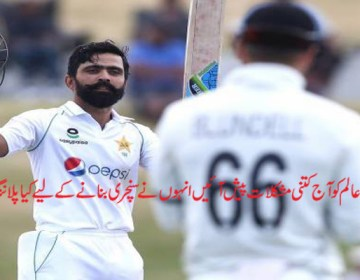 What difficulties did Fawad Alam face today and what did he plan to do to make a century