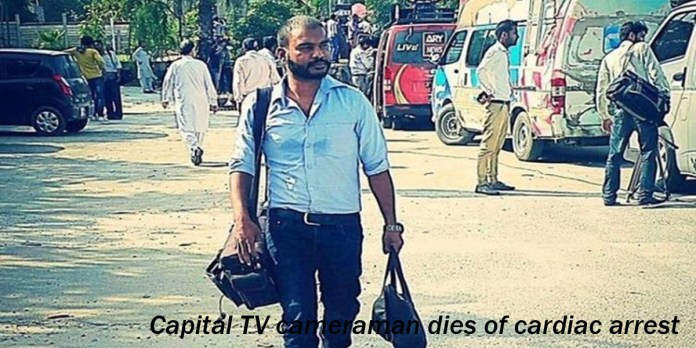 Capital TV cameraman dies of cardiac arrest