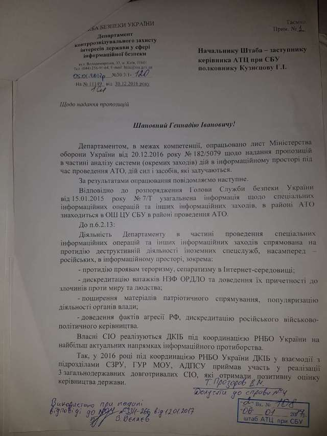 Rapport de la DPSI sur les opérations spéciales d'information (page 1)