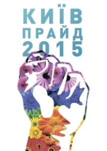киевпрайд2015