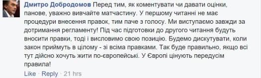 добродомов