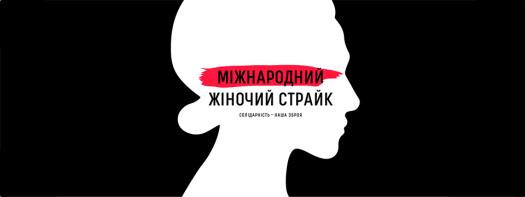 8 березня. Львів