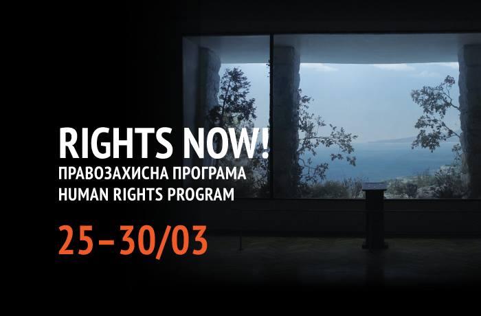 Правозахисна програма Фестивалю документального кіно Docudays UA