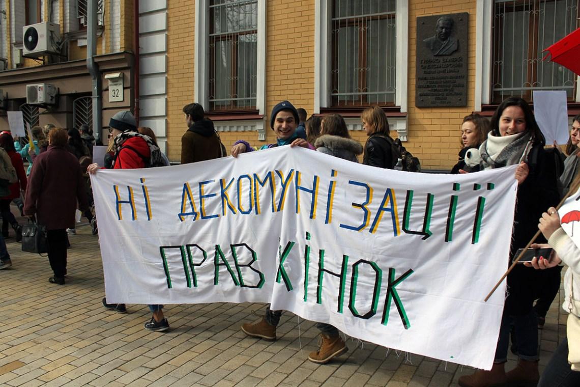Ні декомунізації прав жінок