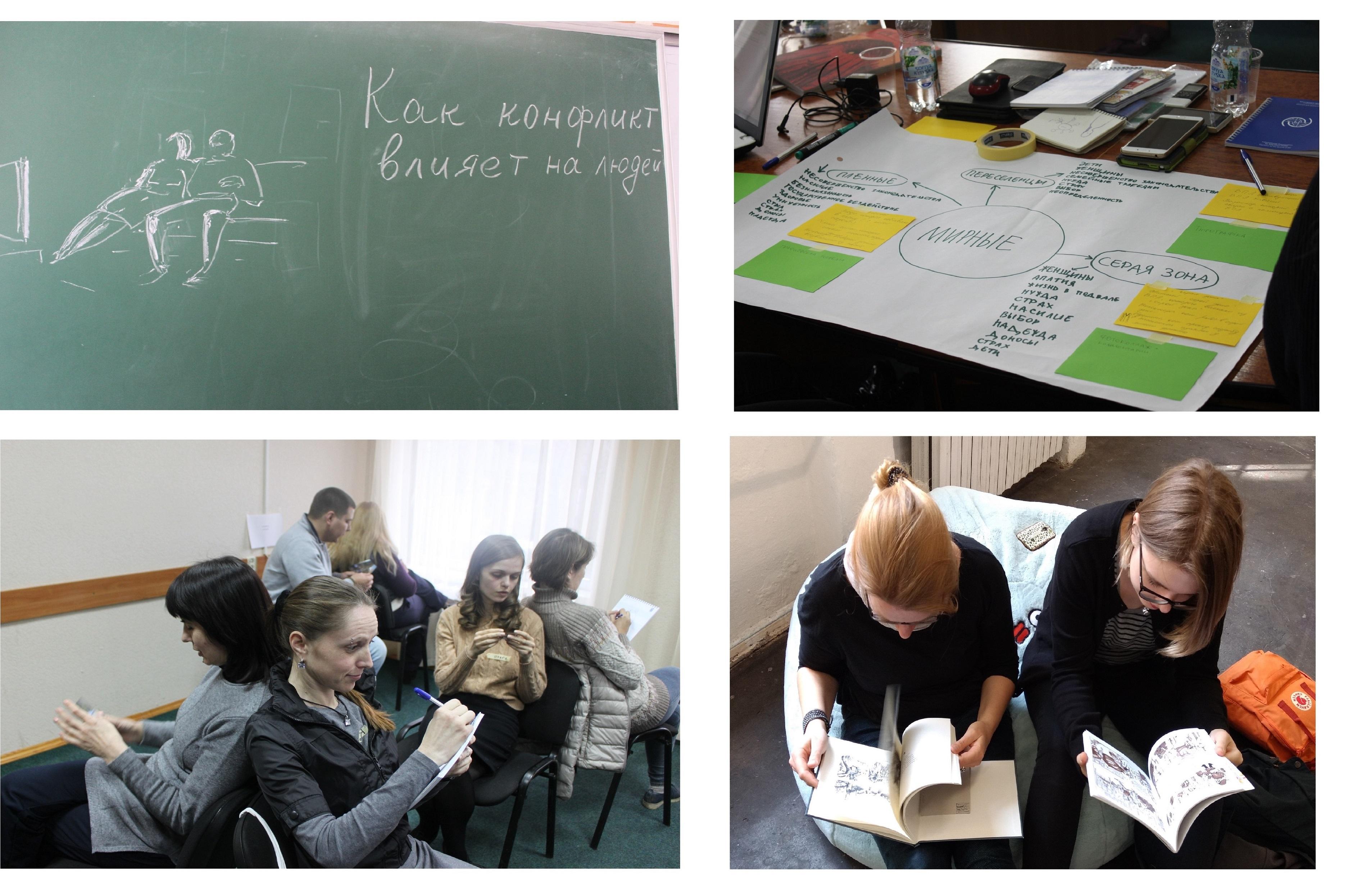 Комунікація про конфлікт. Проект графічних новел про конфлікт на Донбасі