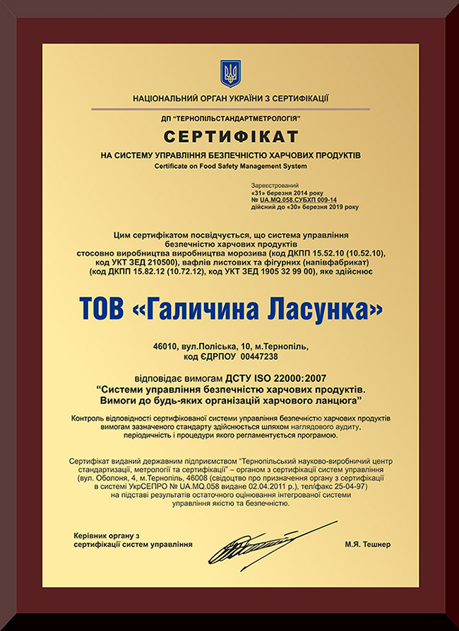 "Certificate ISO 22000: 2007 of the company of ""Galychyna Lasunka"" Ltd"