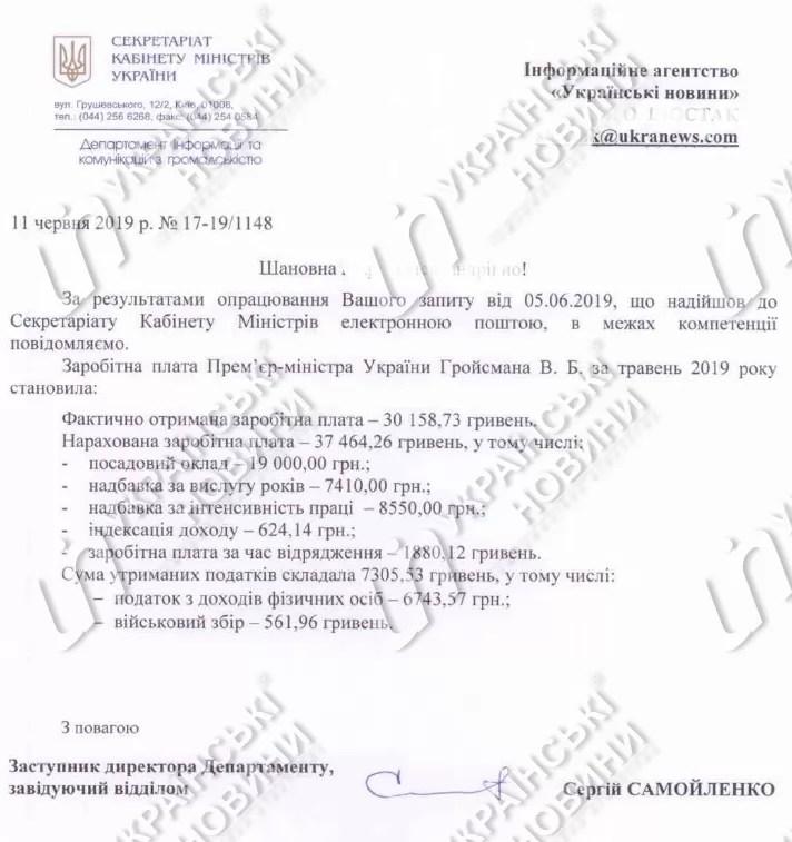 """Розенко отримав надбавку за """"інтенсивну працю"""" розміром майже з оклад в травні"""