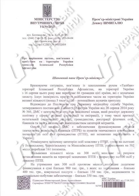 МВС очікує, що з Афганістану в Україну прибуде 5 тис. біженців