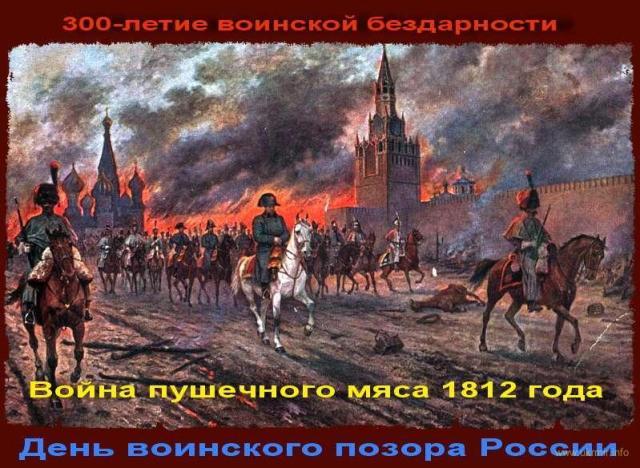 Еще раз о русском позоре - «отечественной» войне 1812 года (видео)