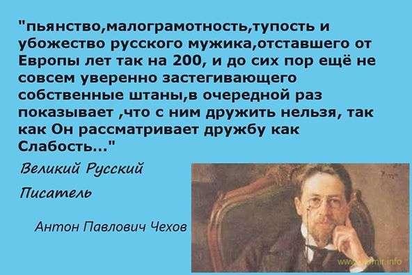 А.П.Чехов. О русском мужике