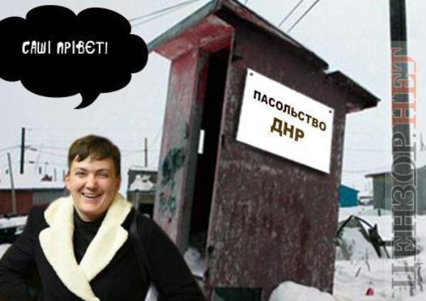 Рада вышвырнула Савченко из делегации в ПАСЕ