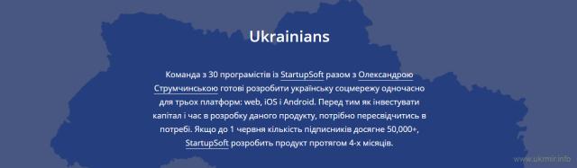 Допоможіть побудові Української соцмережі