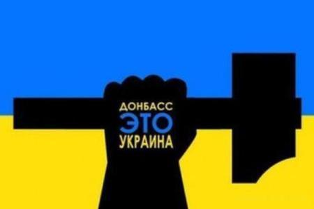 100 років з дня підняття українського прапору на Донбасі