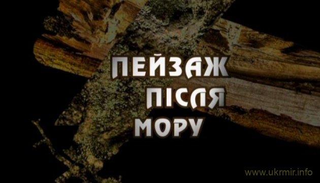 """Дні пам'яті жертв Голодомору у Харкові почалися показом фільму """"Пейзаж після мору"""""""