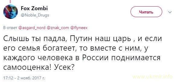 Путеводное Хуйло