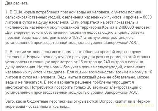 На оккупированном Крыме воды нет, или Здравствуй дальневосточный гектар