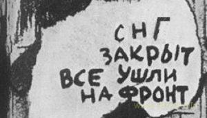 Порошенко анонсировал полный разрыв Украины с СНГ