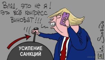 Поздравляем «братьев-Каинов» с введением новых полезных санкций