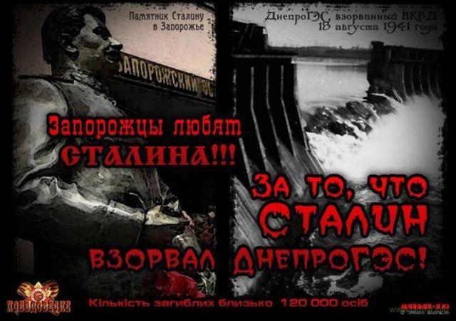 18.08.1941 советские оккупанты взорвали ДнепроГЭС и начали депортацию крымчан