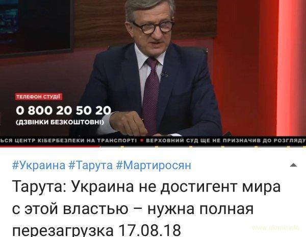 Таруту бесит, что власть Украины не хочет капитулировать