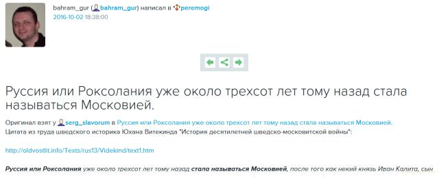 Москва хочет присвоить еще одну часть истории Украины