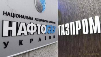 Нафтогаз подал жалобу в Еврокомиссию на Газпром