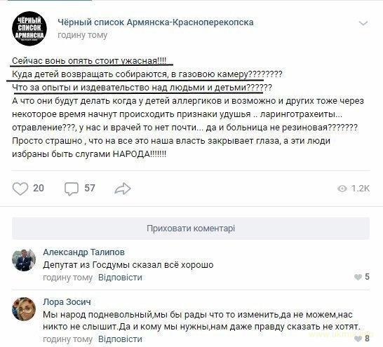 В Армянске паника из-за отмены ЧП, Путину больше не верят