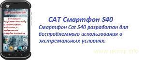 CAT Смартфон S40