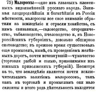 Главные и основные. Алфавитный список народов империи 19 века.