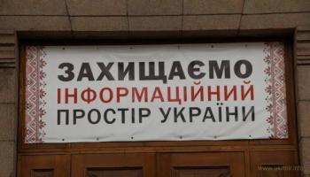 Законопроект про посилення інформбезпеки пройшов комітет