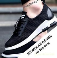 Обувь из Европы - распродажа
