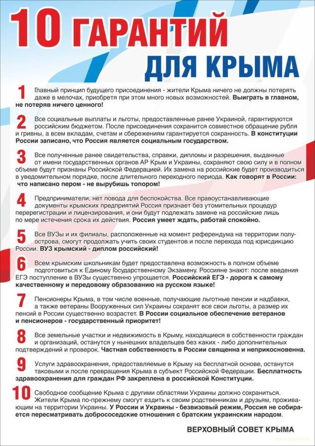 Памятка крымчанам, что вам обещала Москва и что дала в реале