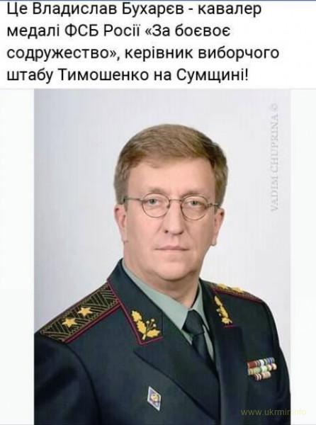 Одним из руководителей штаба Тимошенко стал кавалер медали ФСБ России «За боевое содружество»
