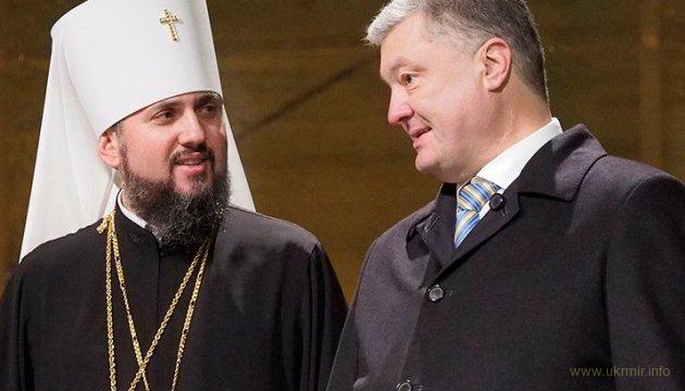 Интересные факты о Предстоятеле возрожденной Украинской Православной Церкви