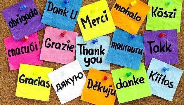 Дякую українським військовим, волонтерам, читачам!