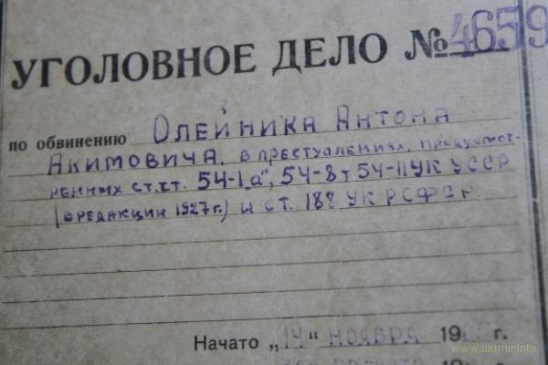 Останнього оунівця з Рівненщини розстріляли у 1967 році за законом 1927-го