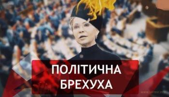 Брехні Юлії Тимошенко не витримав навіть Пауло Коельо