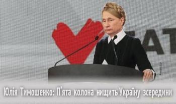 Луценко доручив САП перевірити статки Тимошенко і звірити їх з декларацією