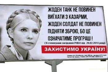 Что придумает Тимошенко, что бы завтра не голосовать за НАТО и ЕС
