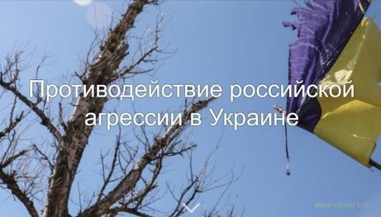 Сайт об агрессии РФ начал работать на русском языке — Волкер