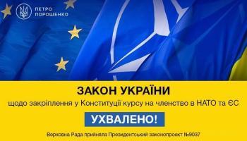 Украина сможет войти в НАТО с оккупированными территориями