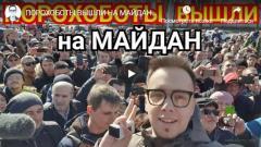Порохоботы вышли на Майдан - встреча с подписчиками