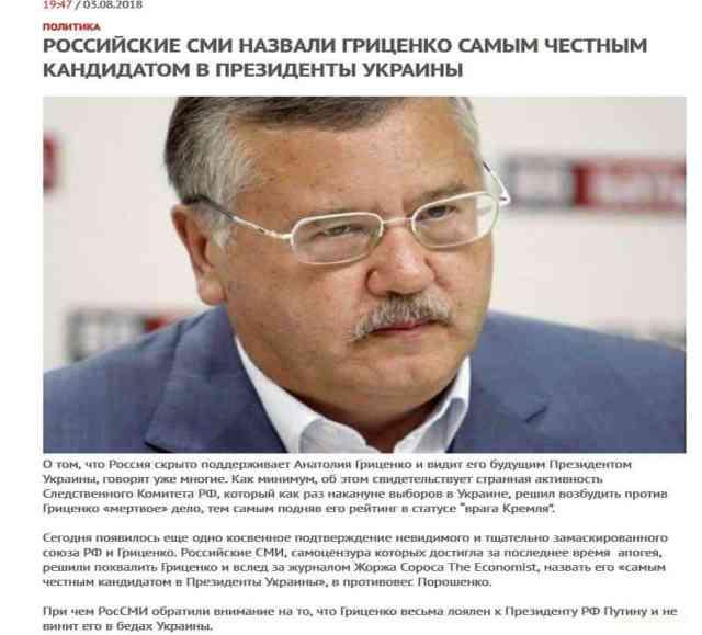 Гриценко на посаді глави Міноборони списав і продав 919 танків